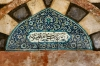 Damascus, Syria: Sinan mosque - decoration - verses from the Koran - tiles - photographer: John Wreford