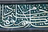Istanbul, Turkey: Ottoman caligraphy on Ordu caddesi - Eminönü District - photo by M.Torres